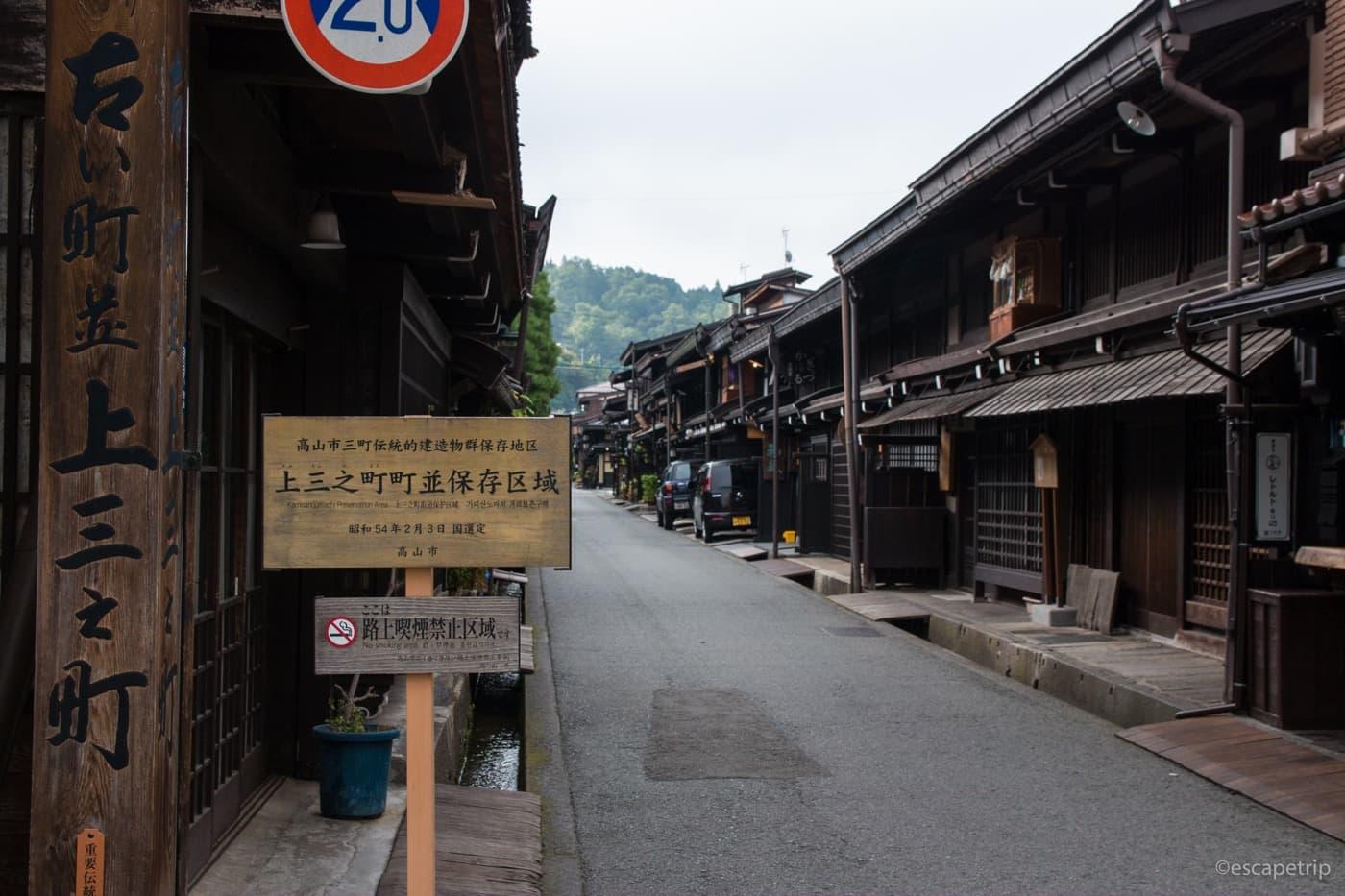 高山の建物保存区域