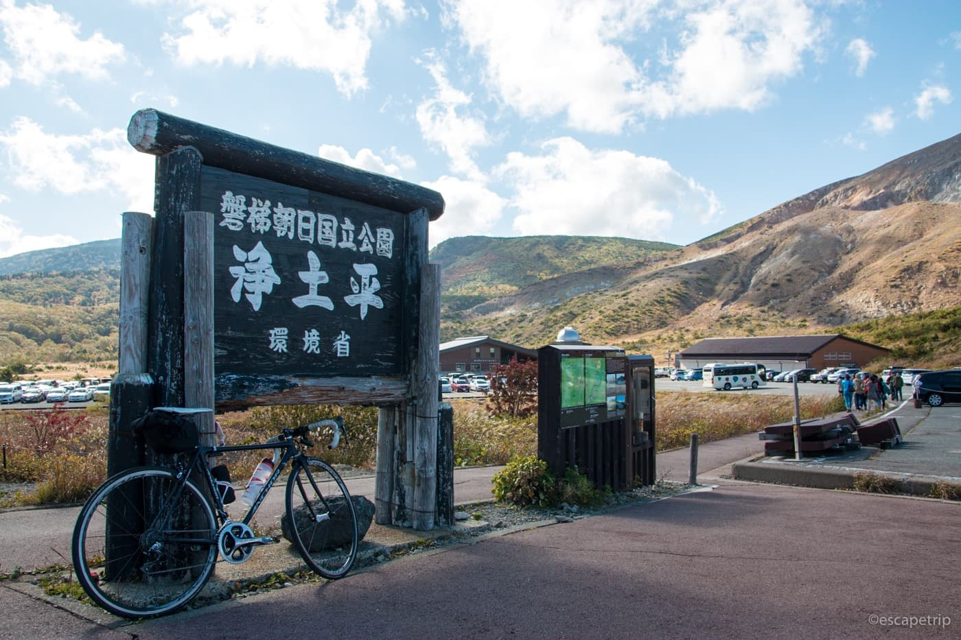 浄土平の看板とロードバイク