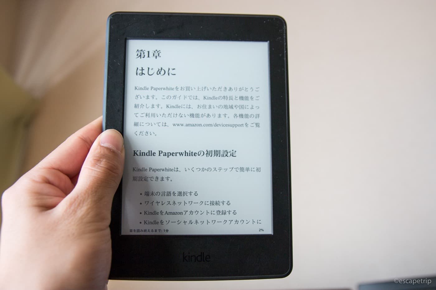 Kindle Paperwhiteを持ったところ