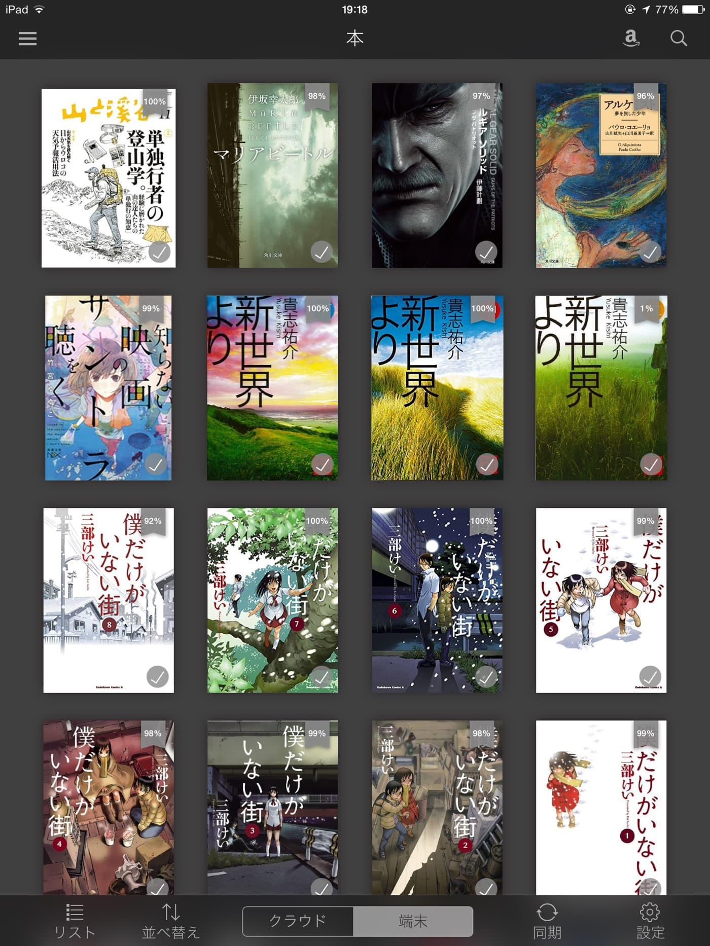 iPadminiのKindleアプリの表示