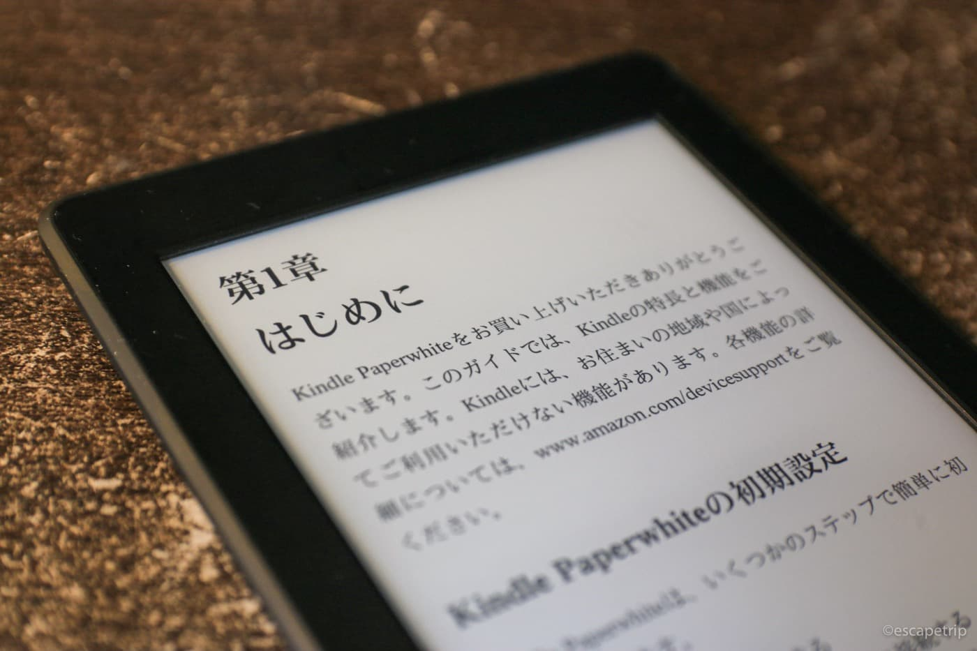 Kindleペーパーホワイトの画面