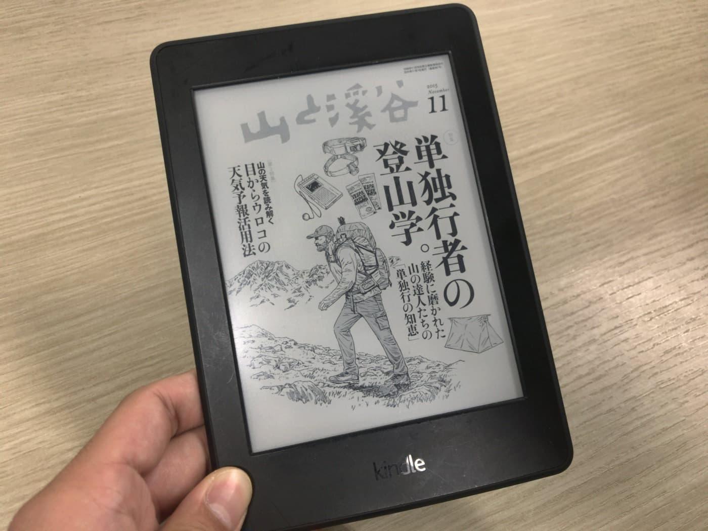 Kindle Paperwhite を使いやすくする設定はコレ 白黒反転がちょっと