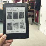 「Kindle Paperwhite」を使いやすくする設定はコレ! 白黒反転がちょっとマシになるよ
