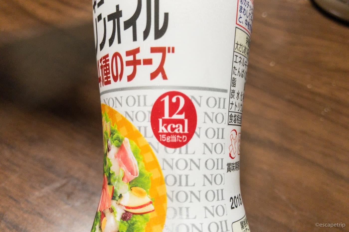 ノンオイル4種のチーズドレッシングのカロリー