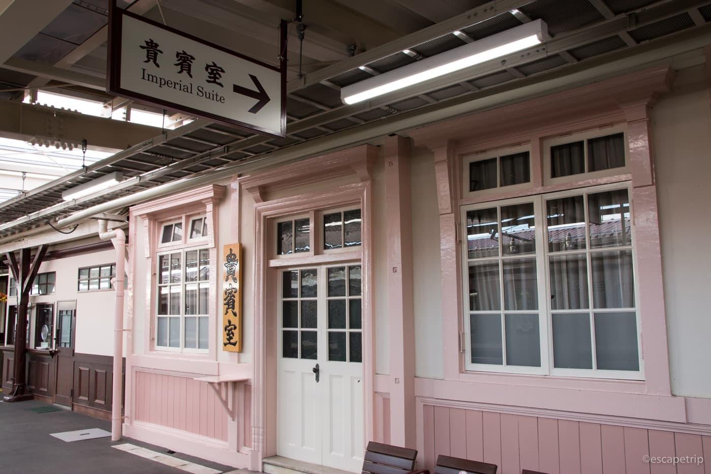 日光駅の貴賓室