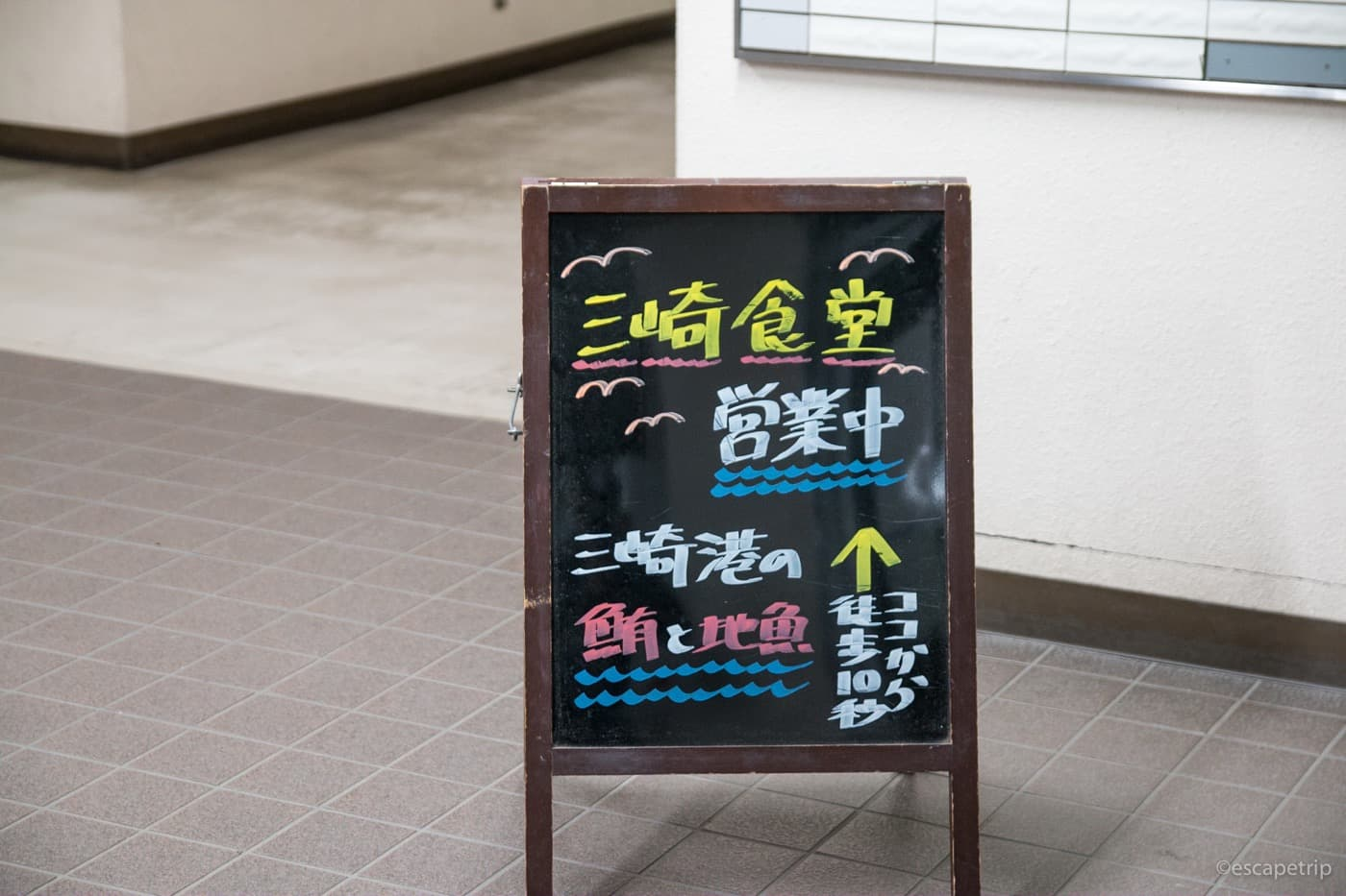 三崎食堂の看板