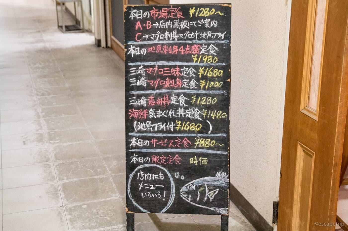 三崎食堂のメニュー看板