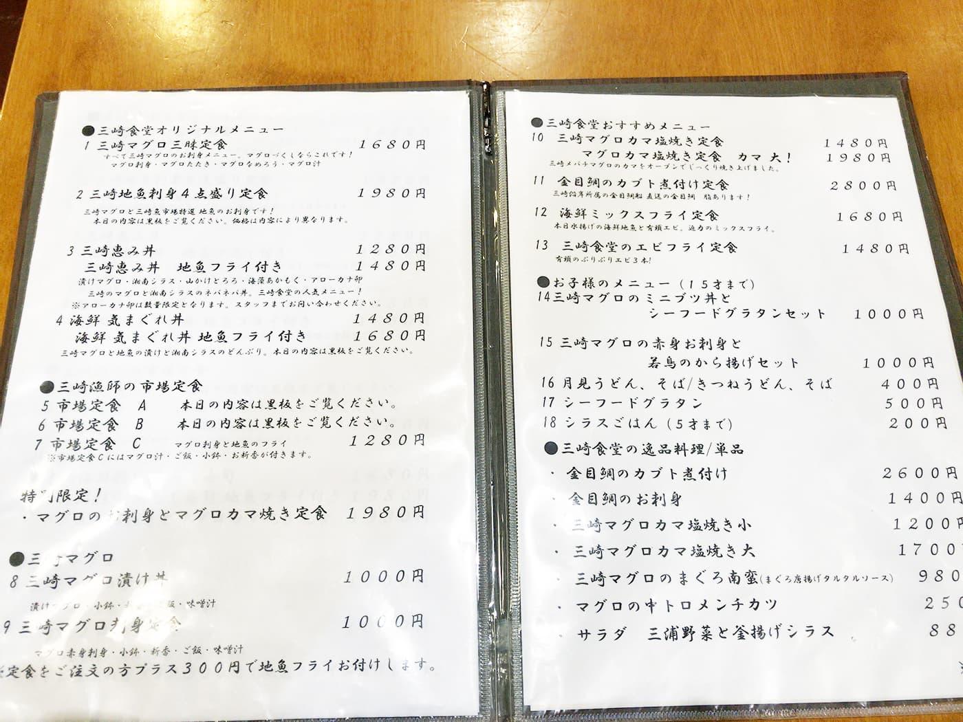 三崎食堂のメニュー