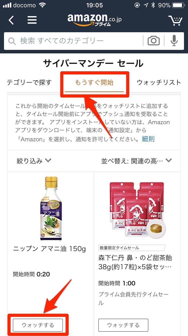 Amazonサイバーマンデーのアプリ版ウォッチリスト