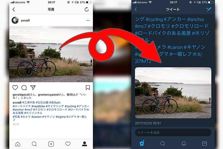 InstagramとTwitter連携記事のアイキャッチ