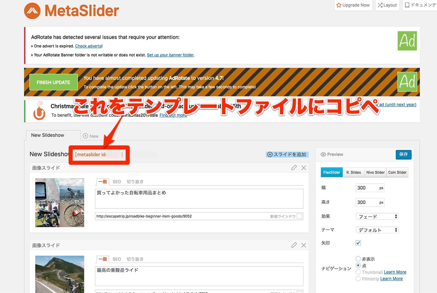 MetaSliderのコード