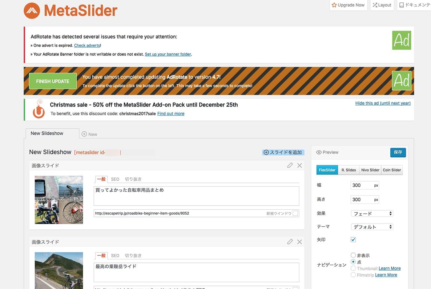 MetaSliderの設定画面