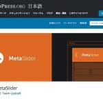 【WordPress】スライドショープラグイン「MetaSlider」が良かったので紹介。初心者でも扱いやすい設定が魅力