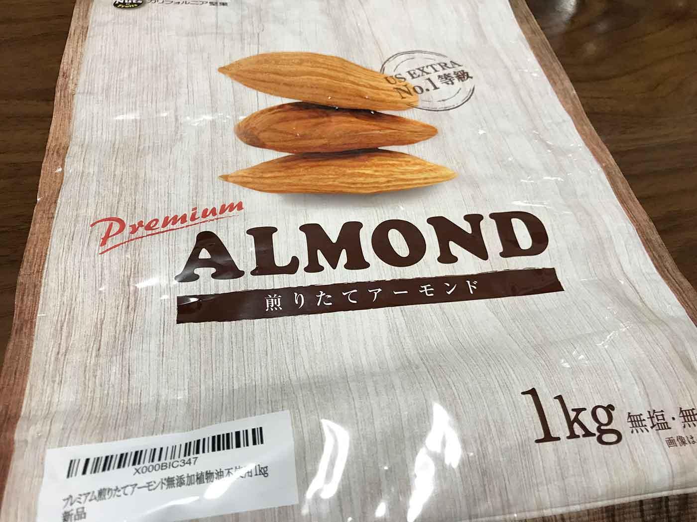 アーモンド1kg