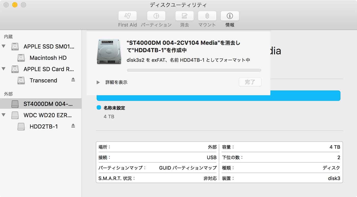 MacでHDDをフォーマット