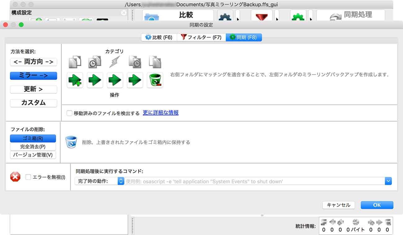 FreeFileSyncの設定画面