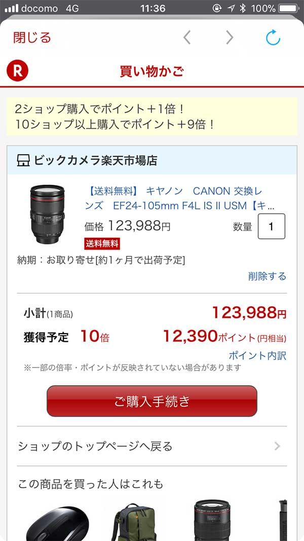 EF24-105mm F4L IS II USMの価格について