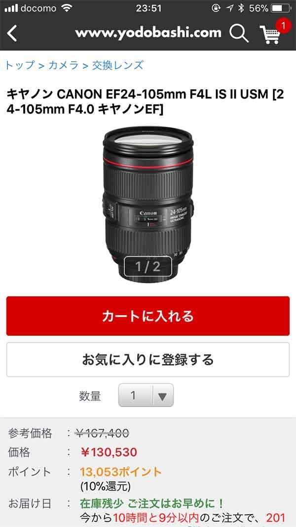 ビックカメラの通販サイト