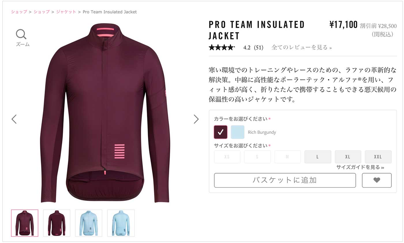 ラファの「PRO TEAM INSULATED JACKET」