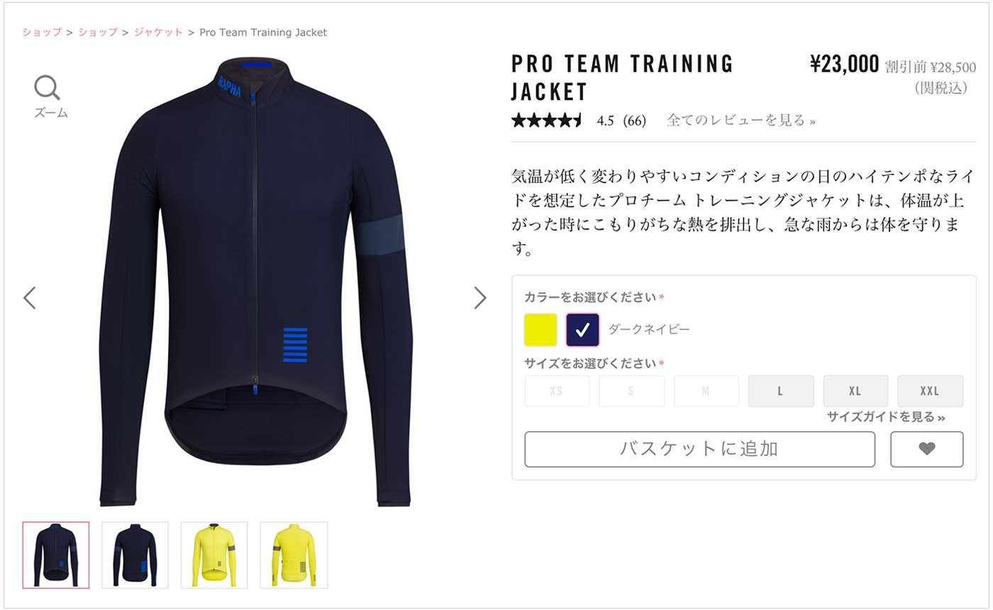 ラファの「PRO TEAM TRAINING JACKET」