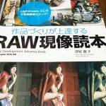 Lightroom初心者向けの解説書「作品づくりが上達するRAW現像読本」がわかりやすくてよかった