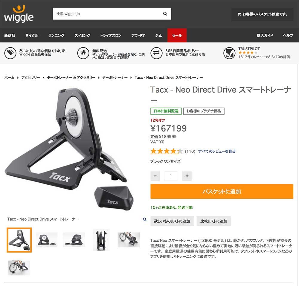Tacx Neo Smartの価格