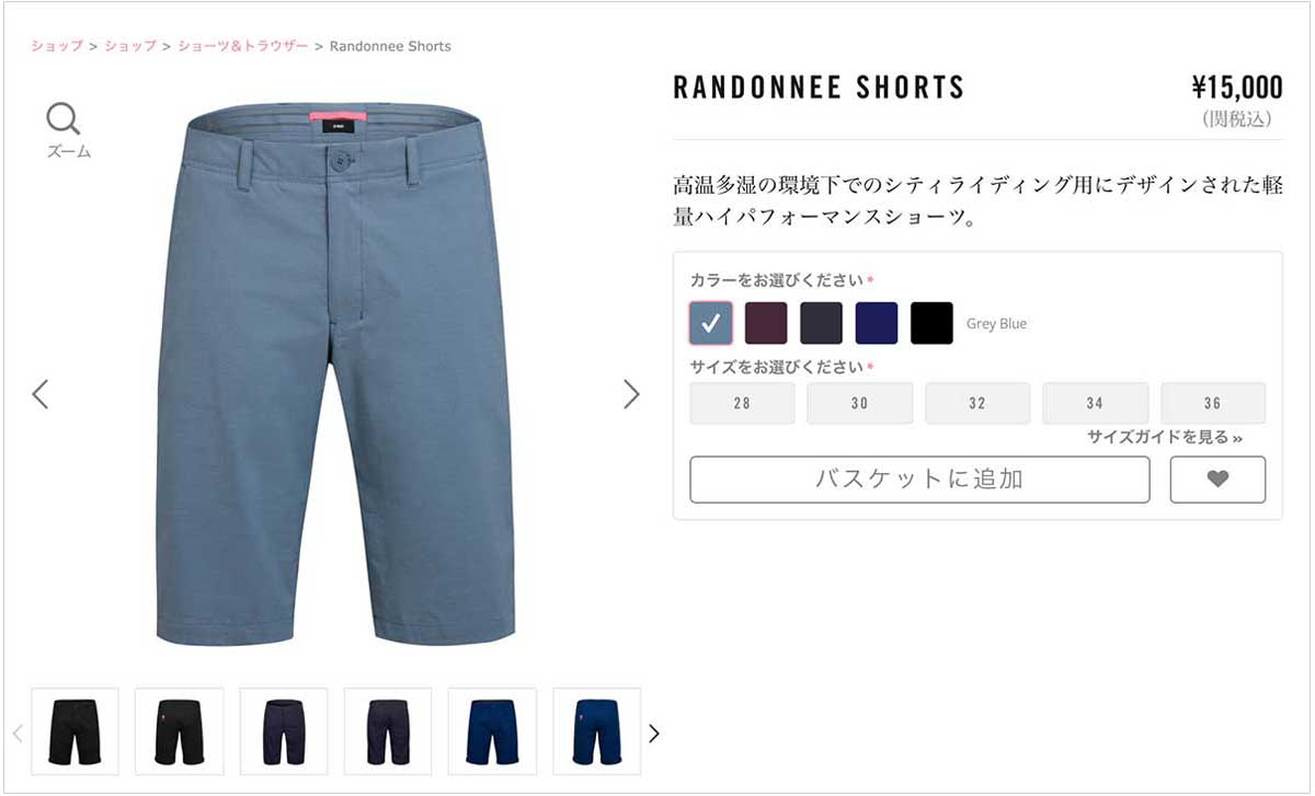Randonnee Shorts | Rapha Touring Casual Cycling Shorts | Rapha Site