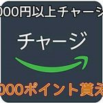 Amazonギフト券「5,000円チャージで1,000ポイント貰える」キャンペーンがマジでお得