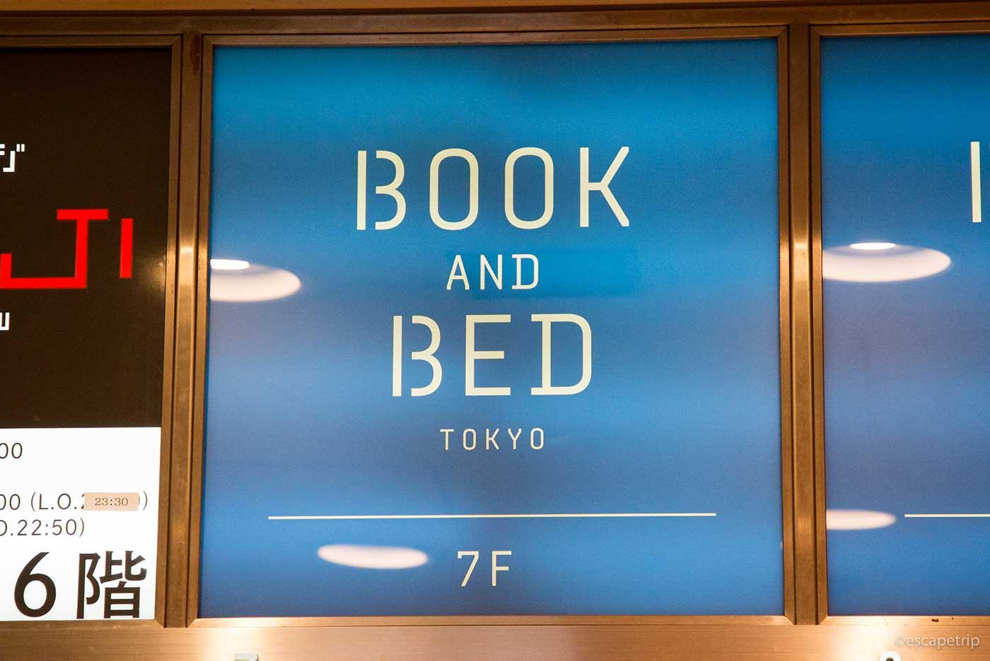 bookandbedのロゴ