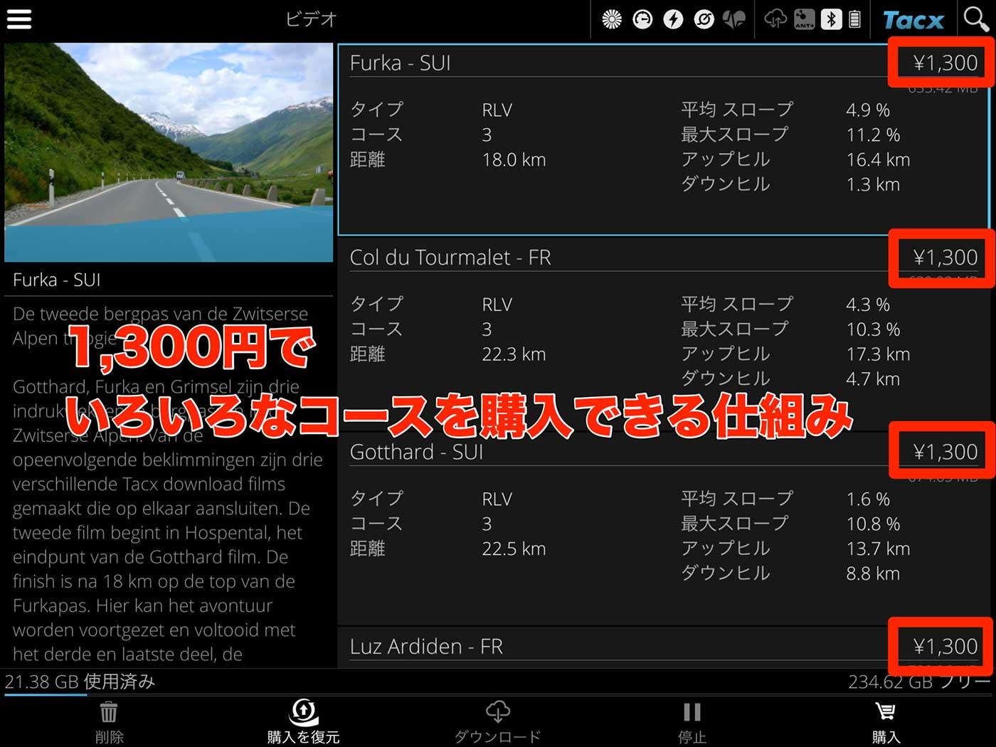 Tacx Training appのコース購入画面