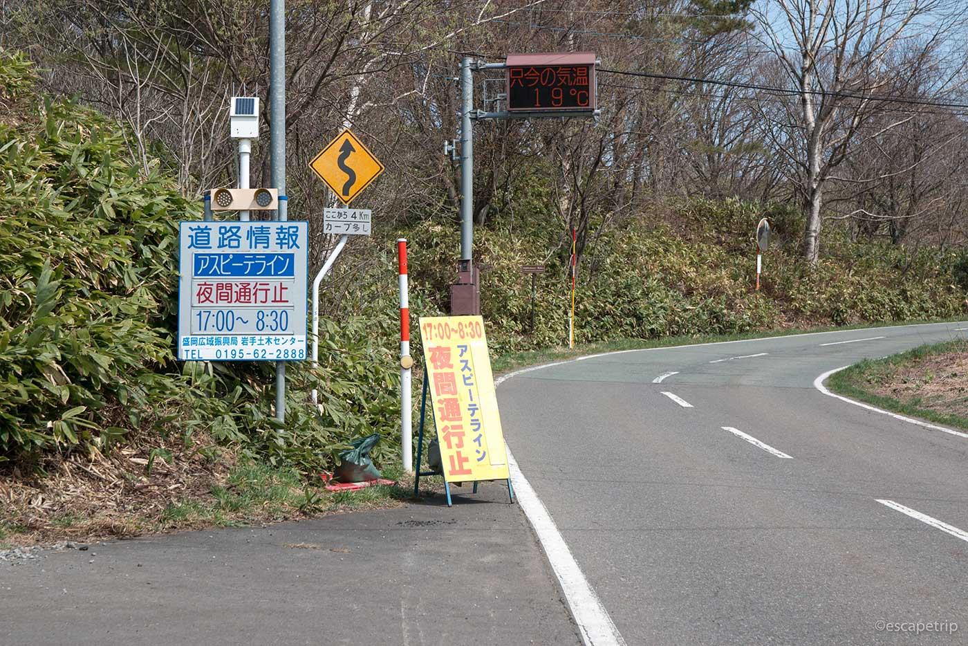 八幡平アスピーテラインの入り口