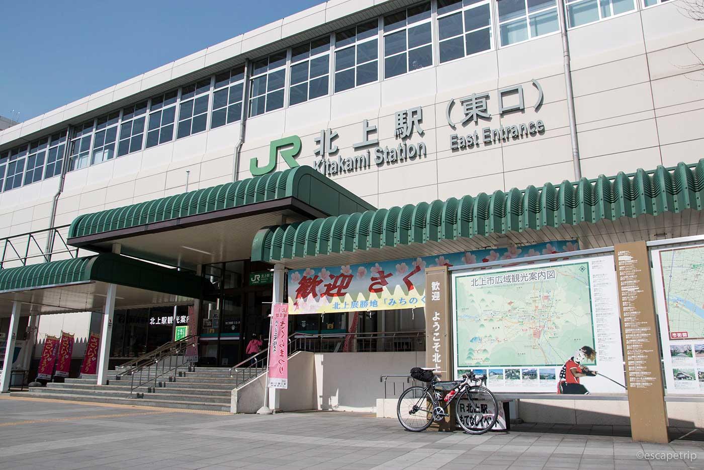 北上駅とロードバイク