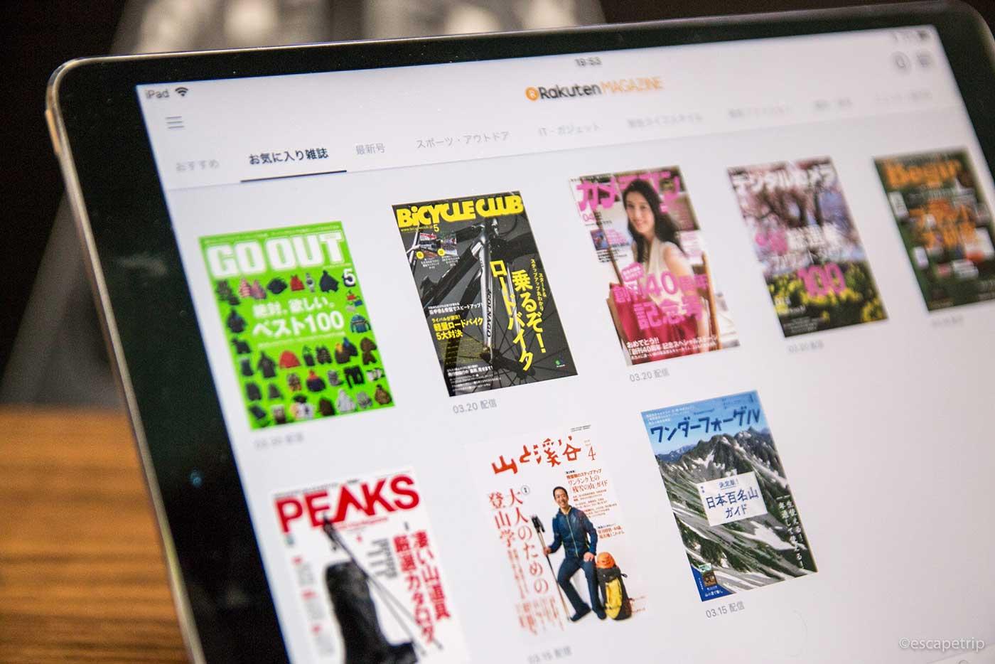 楽天マガジンアプリの画面