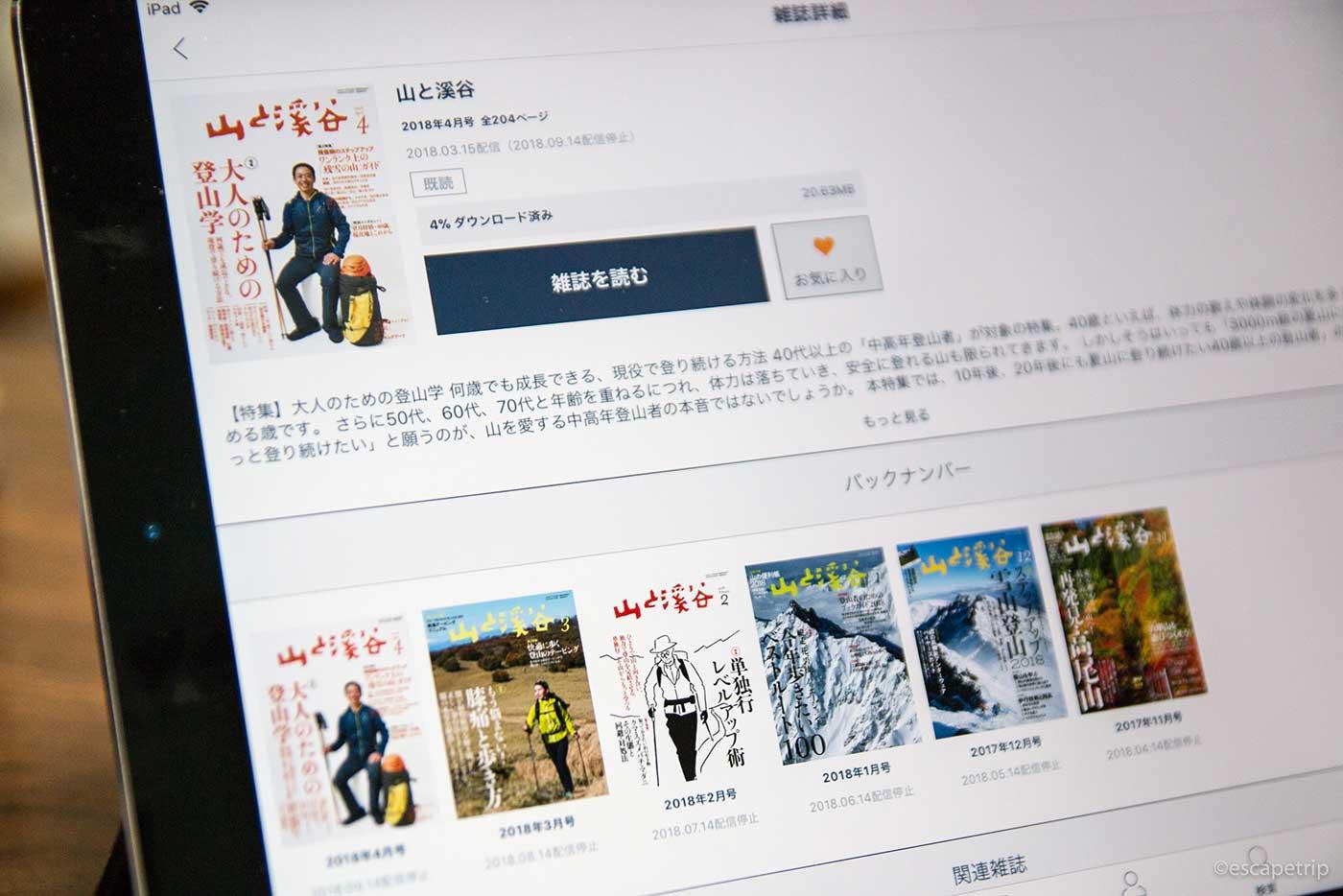 楽天マガジンのアプリの画面