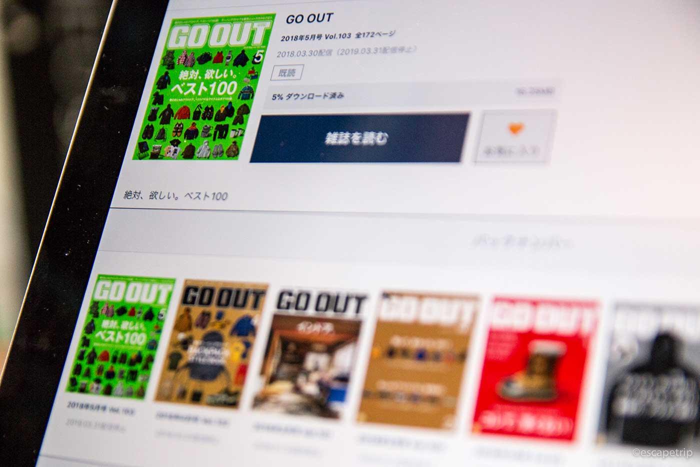 楽天マガジンのアプリに表示されたGOOUT
