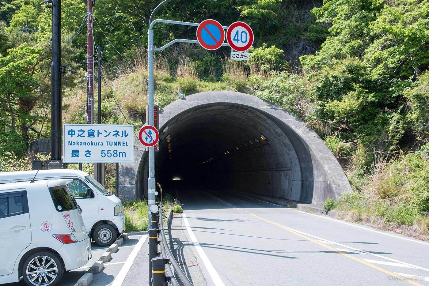 中之倉トンネル
