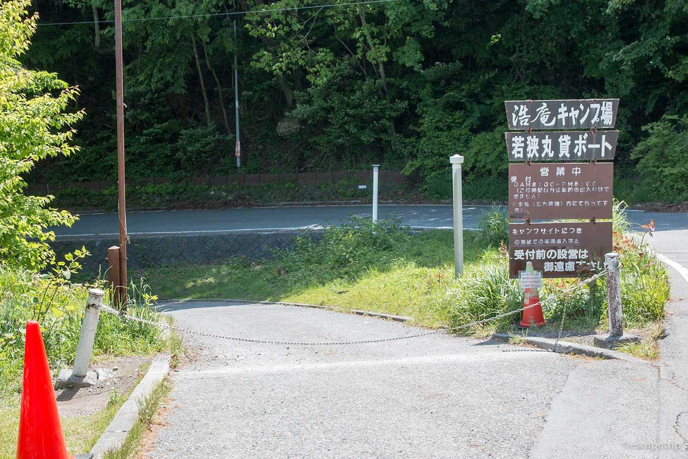 キャンプ場への入り口