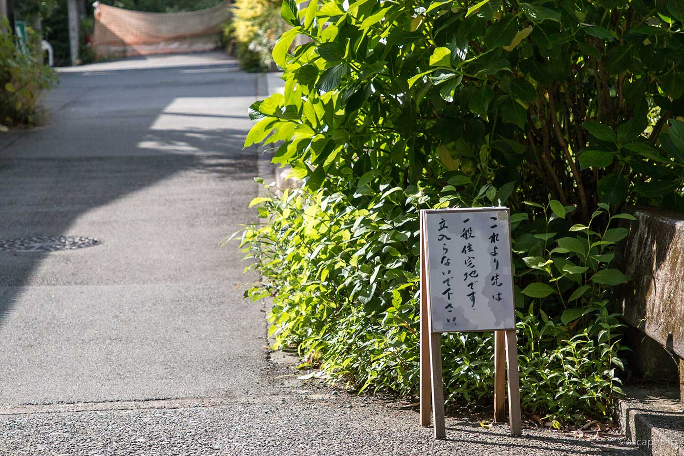 鎌倉の路地は立入禁止