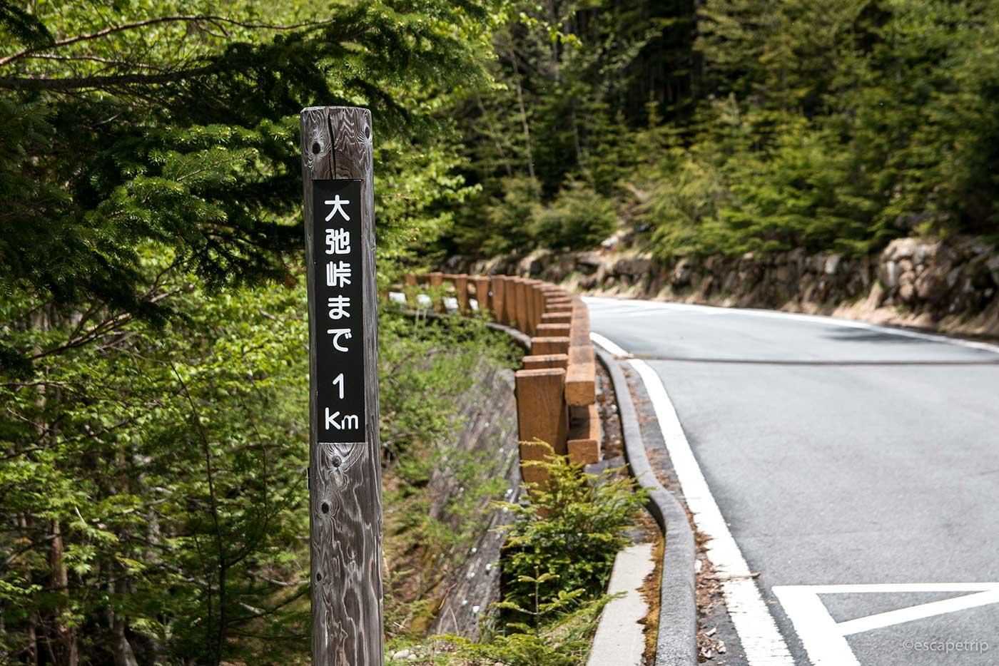 大弛峠まで残り1km