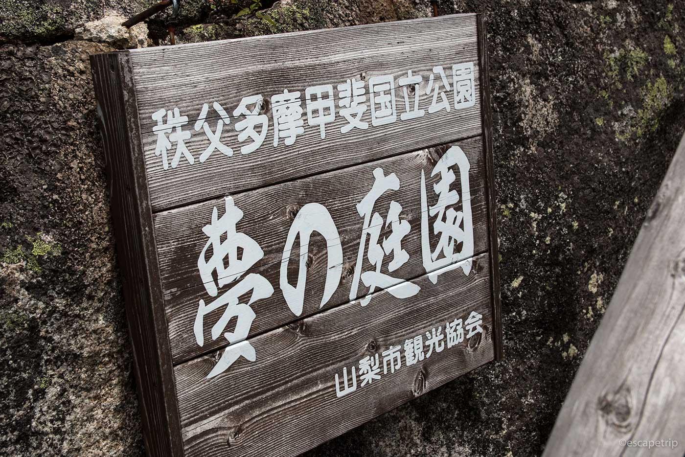 夢の庭園の看板