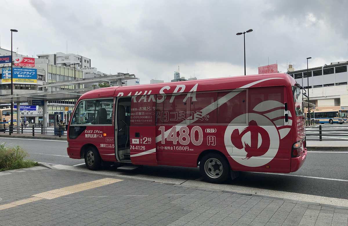 らくスパ鶴見のシャトルバス