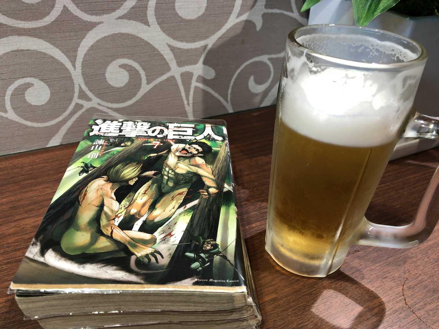 ビールとマンガ