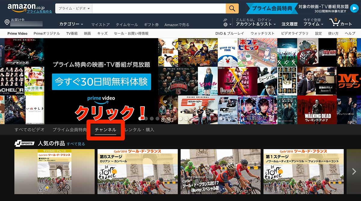 Amazonプライムビデオ内のチャンネル