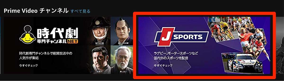 プライムビデオ内のJSPORTSチャンネル