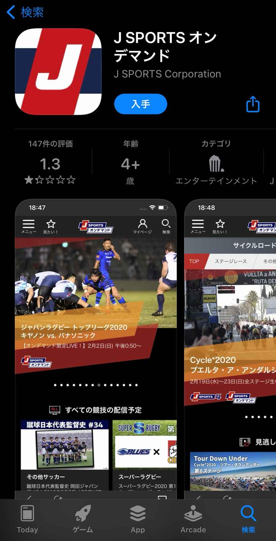 J SPORTSオンデマンドアプリ