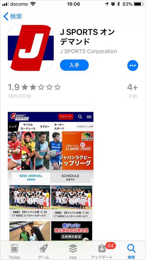 JSPORTSオンデマンドアプリ