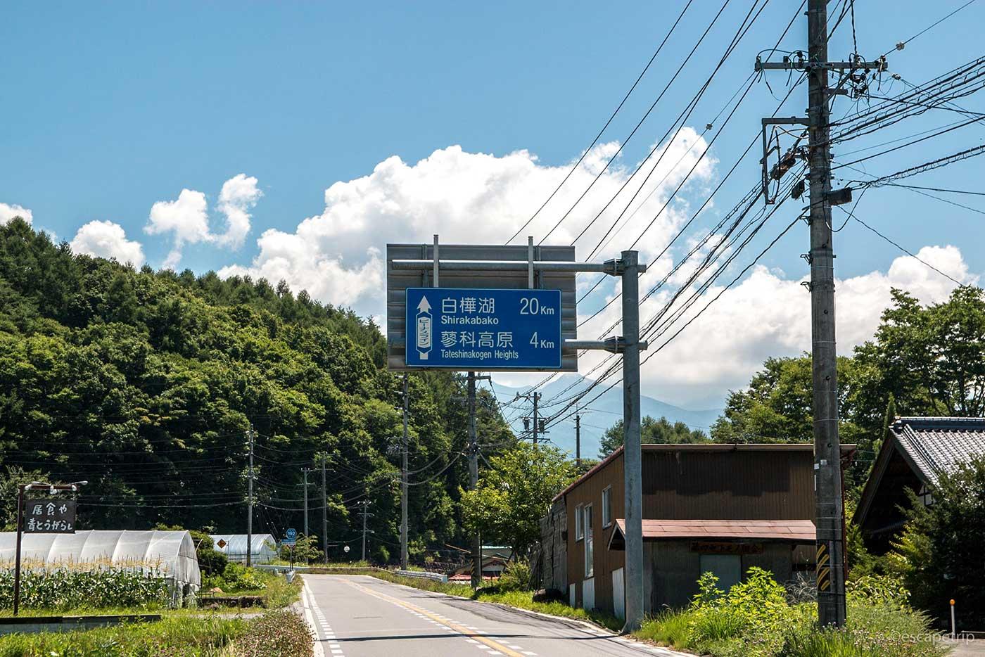 真夏の青看板と入道雲