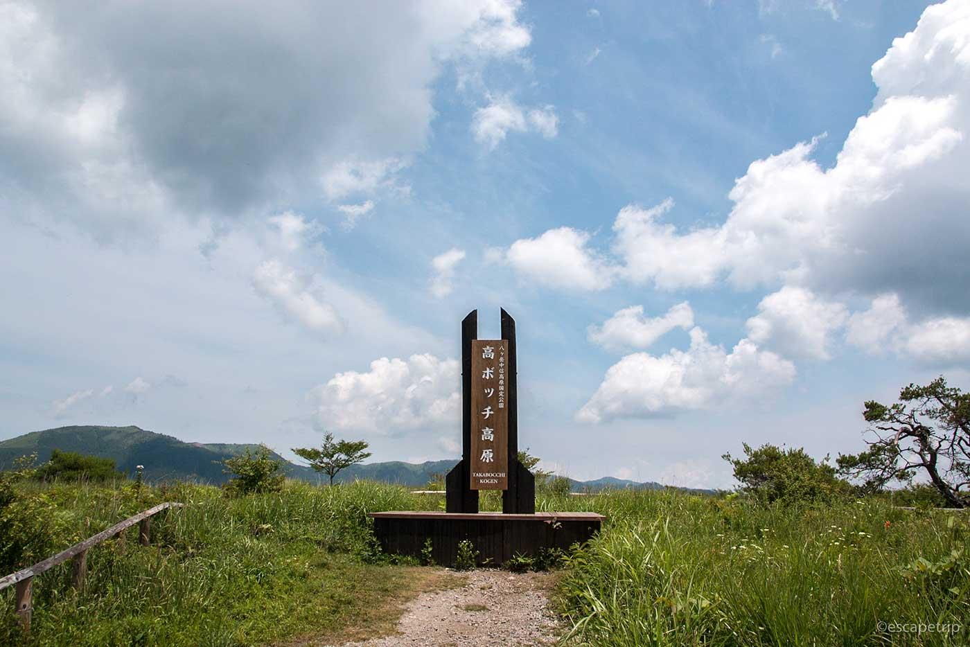 高ボッチ高原の山頂標識