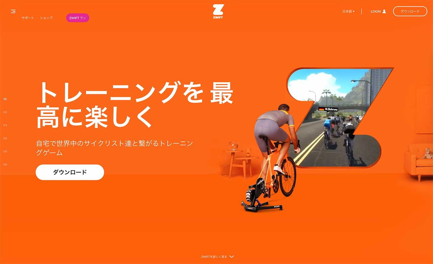 Zwift公式サイトトップページ