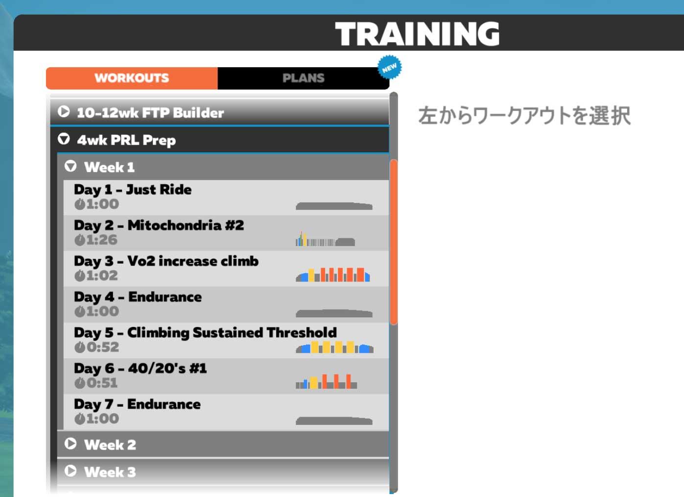Zwiftのトレーニング内容